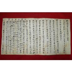조선시대 제문
