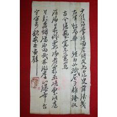 조선시대 특이한 필체의 문장