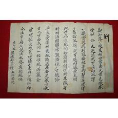 조선시대 박숭목(朴崇穆) 제문