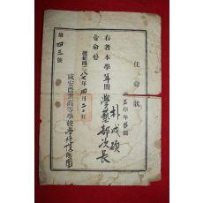 1954년 함안농업고등학교 학예부차장 임명장