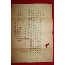 1950년 숭덕전종회 통문