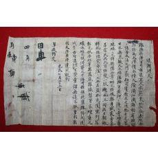 조선시대 퇴조비문(退潮碑文)